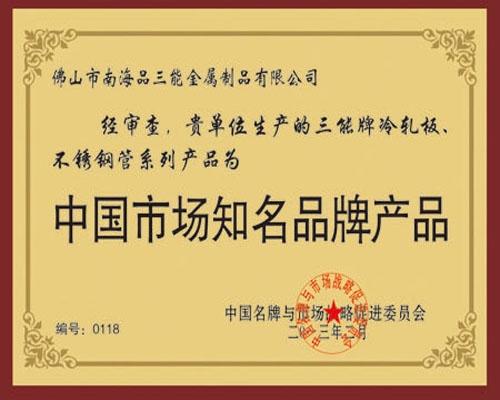 中国市场知名品牌产品