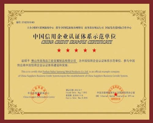 信用企业认证体系示范单位