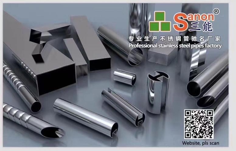 304不锈钢异型管